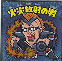 【No.15 火炎放射の男】 北斗のマン 35周年シール ビックリマンチョコ 北斗の拳