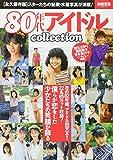 80年代アイドルcollection (別冊宝島 2611)