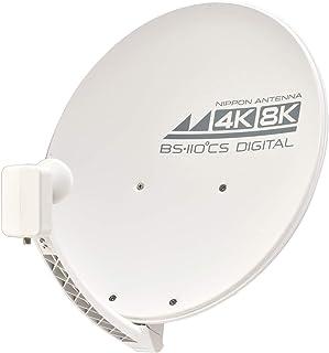 日本アンテナ 4K・8K(3224MHz) 放送対応 BS・110°CSアンテナ45cm 45SRL 45SRL