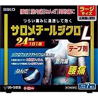 【第2類医薬品】サロメチールジクロL 7枚