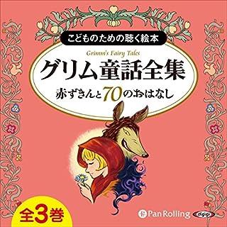 『グリム童話全集 赤ずきんと70のおはなし』のカバーアート