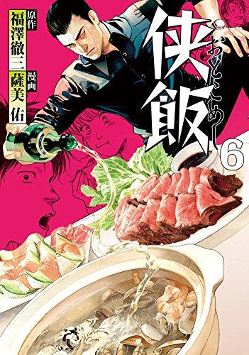 侠飯(6) (ヤンマガKCスペシャル)