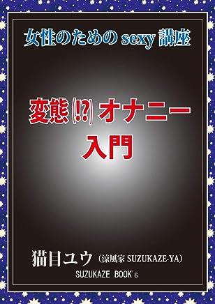 HENTAI ONANII NYUUMON JYOSEI NO TAMENO SEKUSII KOUZA (SUZUKAZE BUKKUSU) (Japanese Edition)