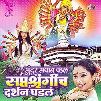 Sundar Sapan Padal Saptashrungich Darshan Ghadal