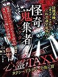 怪奇蒐集者 心霊TAXI タクシードライバーの怖い話