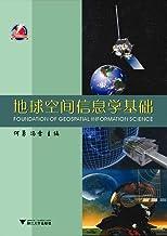 地球空间信息学基础 (Chinese Edition)
