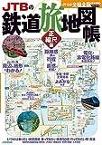 JTBの鉄道旅地図帳 正縮尺版 (JTBのムック)