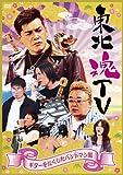 東北魂TV ~ギターをなくしたバンドマン編~[DVD]
