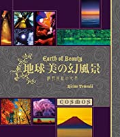地球 美の幻風景―桐野伴秋の世界