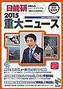 2015重大ニュース: 日能研が選んだニュースファイル