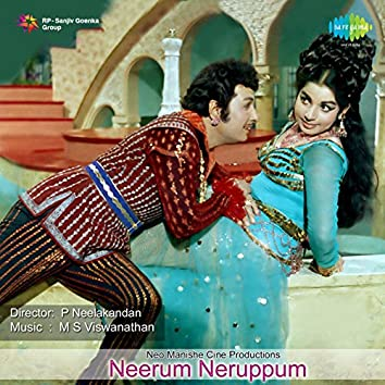 Neerum Neruppum (Original Motion Picture Soundtrack)