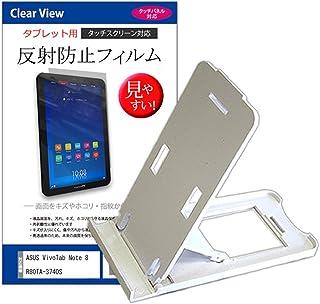 メディアカバーマーケット ASUS ASUS VivoTab Note 8 R80TA-3740S【8インチ(1280x800)】機種用 【折り畳み式スタンド 白 と 反射防止液晶保護フィルム のセット】 5段階角度調節