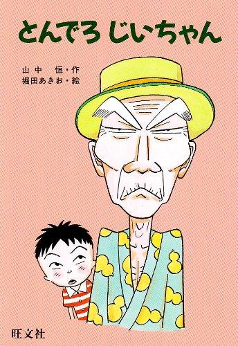 とんでろじいちゃん (旺文社創作児童文学)