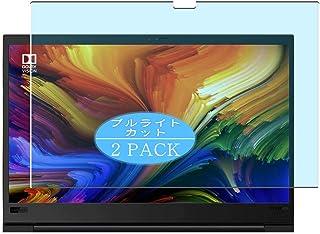 2枚 VacFun ブルーライトカット フィルム , Lenovo ThinkPad X1 Extreme Gen 3 15.6インチ 2020 non touch 向けの ブルーライトカットフィルム 保護フィルム 液晶保護フィルム(非 ガラス...