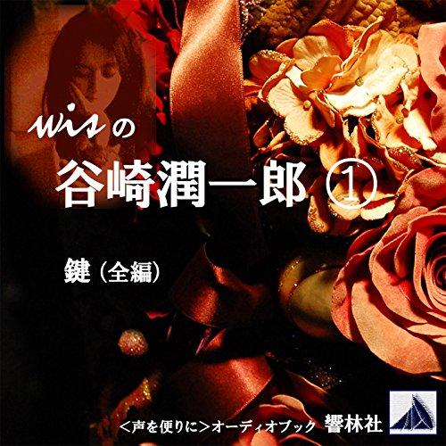 『wisの谷崎潤一郎 (1)「鍵(全)」』のカバーアート