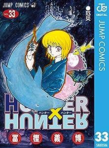 HUNTER×HUNTER モノクロ版 33巻 表紙画像