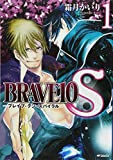 BRAVE10 S  1 (MFコミックス ジーンシリーズ)