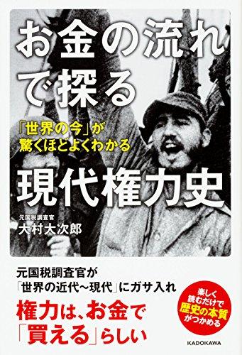 お金の流れで探る現代権力史 「世界の今」が驚くほどよくわかる - 大村 大次郎