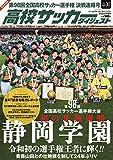 高校サッカーダイジェスト(30) 2020年 2/22 号 [雑誌]