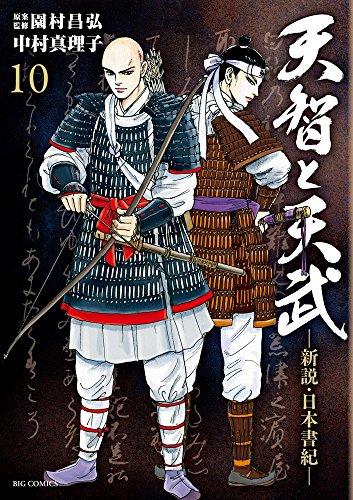 天智と天武-新説・日本書紀- (10) (ビッグコミックス)