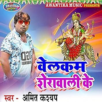 Welcome Sherawali Ke