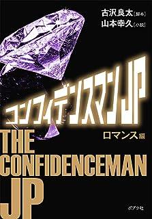 ([や]2-5)コンフィデンスマンJP ロマンス編 (ポプラ文庫)