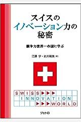 スイスのイノベーション力の秘密―競争力世界一の国に学ぶ 単行本