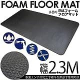 EVAフォームマット ラゲッジルームマット/キャンピングマット 240cm×120cm