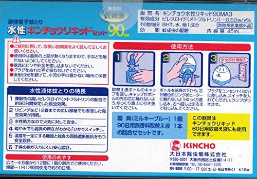 KINCHO『キンチョウリキッド器具セット』
