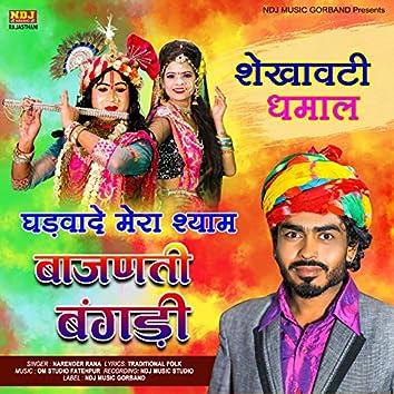 Ghadhvaade Mera Shyam Bajanti Bangdi - Single