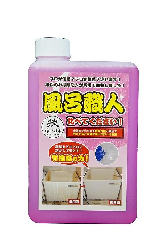 タブレットダニ製作技?職人魂 風呂職人 業務用風呂洗剤 詰替用 1000ml