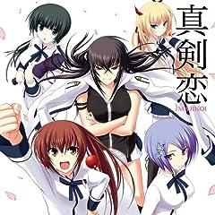 愛で切るなら痛くなーい!~Anime Cast Ver.~