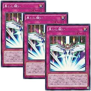 【 3枚セット 】遊戯王 日本語版 20AP-JP054 Converging Wishes 集いし願い (スーパーレア・パラレル)