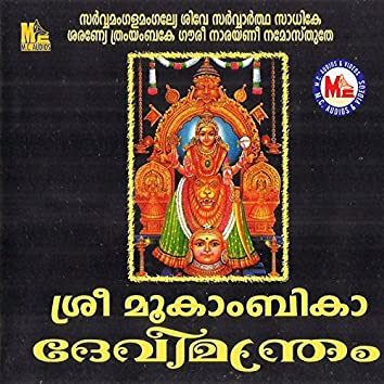 Sree Mookambika Devi Manthram