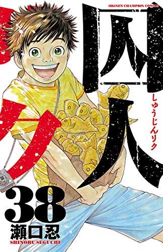 囚人リク(38) (少年チャンピオン・コミックス) - 瀬口忍