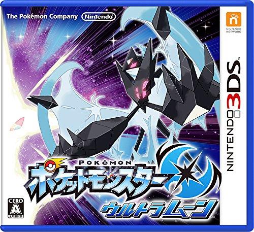 ポケットモンスター ウルトラムーン- 3DS