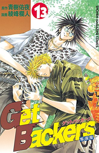 GetBackers-奪還屋-(13) (週刊少年マガジンコミックス)