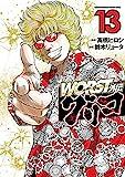 WORST外伝 グリコ 13 (少年チャンピオン・コミックス エクストラ)