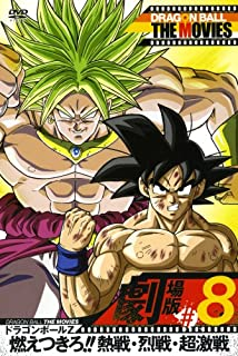 DRAGON BALL THE MOVIES #08 Z Fire!! Hot Battles, Fierce And Super Battles JAPANESE EDITION