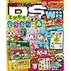 ファミ通 DS+Wii (ウィー) 2013年 05月号 [雑誌]