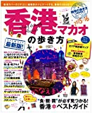 香港・マカオの歩き方 2015-16 (地球の歩き方ムック 海外 4)