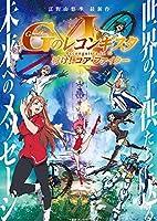 劇場版『Gのレコンギスタ I』「行け! コア・ファイター」 [Blu-ray]
