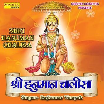 Shree Hanuman Chalisa (Devotional)