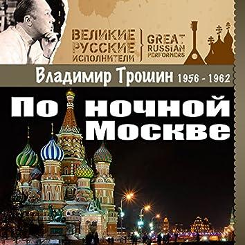 По ночной Москве (1956 -1962)