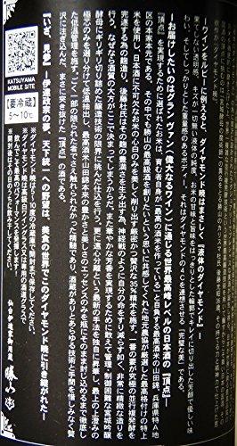 勝山ダイヤモンド暁純米大吟醸遠心しぼり極芯抽出宮城県産720ml