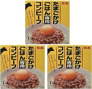 K&K たまごかけごはん専用コンビーフ 80g x3缶