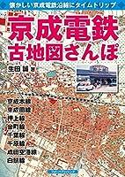 京成電鉄古地図さんぽ