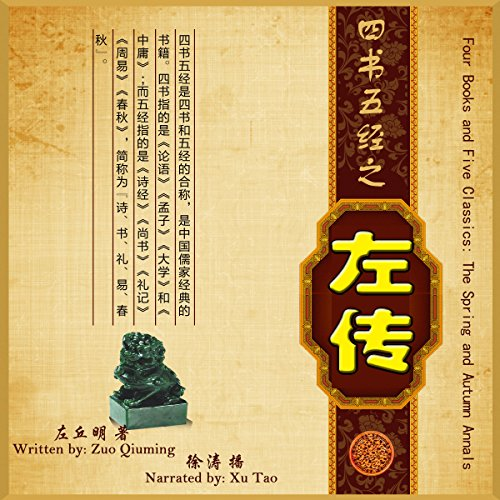 Couverture de 四书五经:左传 - 四書五經:左傳 [Four Books and Five Classics: The Spring and Autumn Annals]