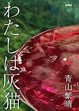 表紙: わたしは灰猫 (扶桑社BOOKS)   青山繁晴