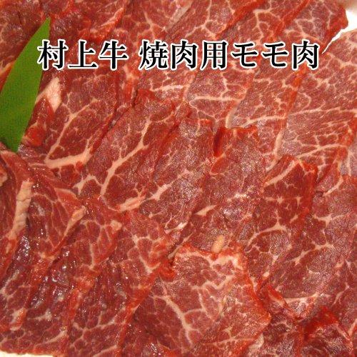 【自宅向き・簡易包装】村上牛 焼肉用モモ肉 200g